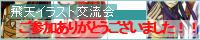 飛天イラスト交流会 青龍 2/8 8時 披露宴会場